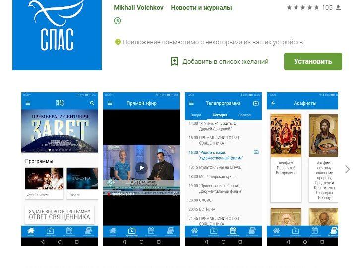 Телеканал «Спас» выпустил новое мобильное приложение