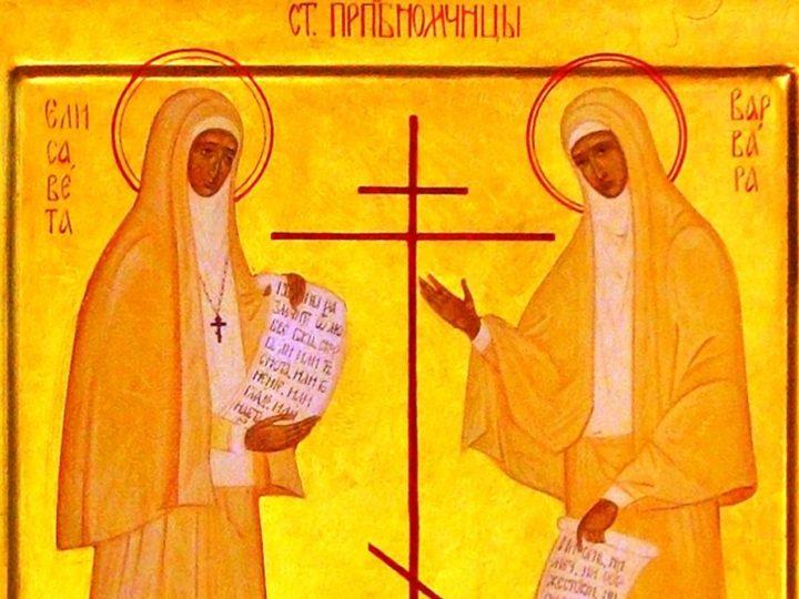 В Новокузнецкую епархию прибывают иконы с мощами святой царственной мученицы великой княгини Елисаветы и преподобномученицы инокини Варвары