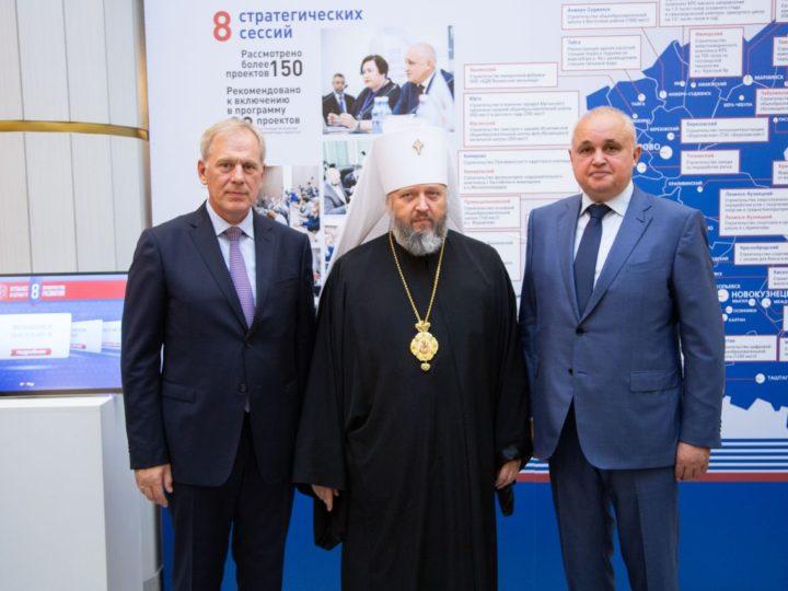 Митрополит Аристарх принял участие в презентации Стратегии развития региона до 2035 года