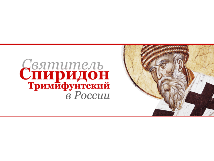 Послание Высокопреосвященного Аристарха, митрополита Кемеровского и Прокопьевского, в связи с принесением в Кемерово десницы святителя Спиридона Тримифунтского