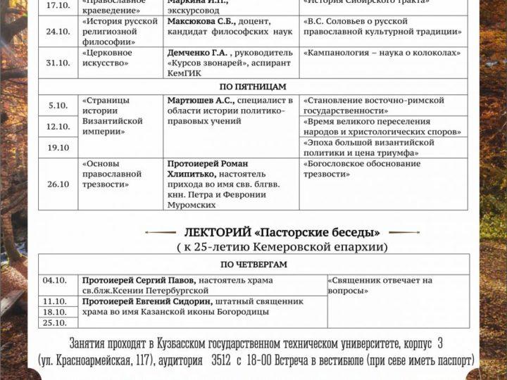 Православные богословские курсы приглашают в октябре
