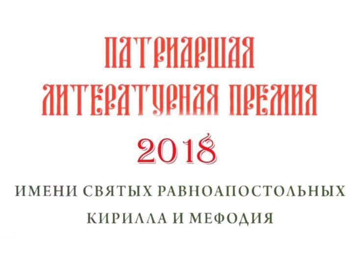 Девятый премиальный сезон Патриаршей литературной премии имени святых равноапостольных Кирилла и Мефодия