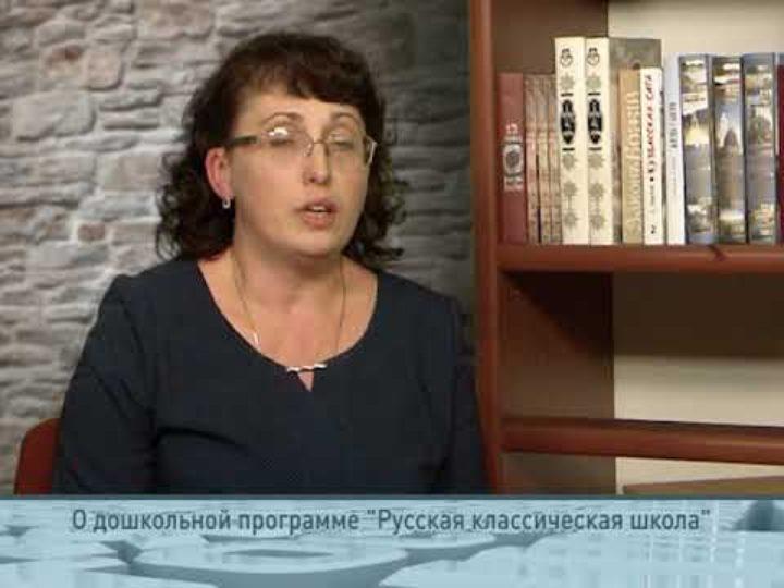 О дошкольной программе «Русская классическая школа»