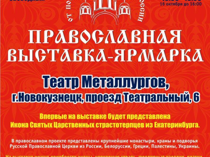 В Новокузнецке откроется православная выставка-ярмарка