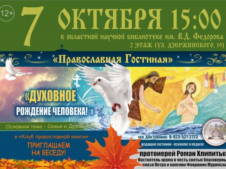 Православная гостиная открывает третий сезон