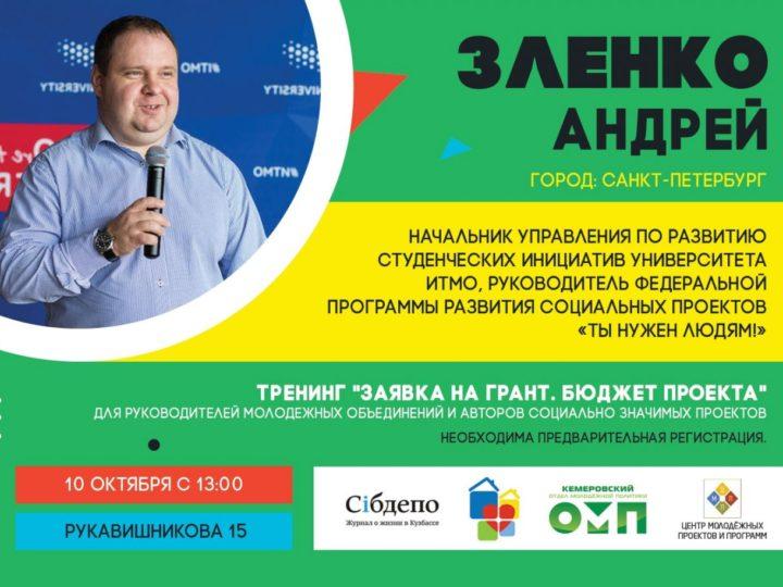 В Кемерове проходит «Школа подготовки лидеров»