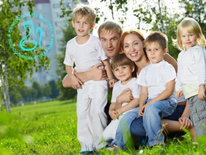 Поддержим семейные традиции!
