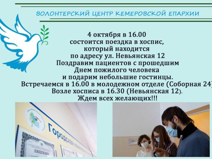 Волонтёрский центр Кемеровской епархии приглашает