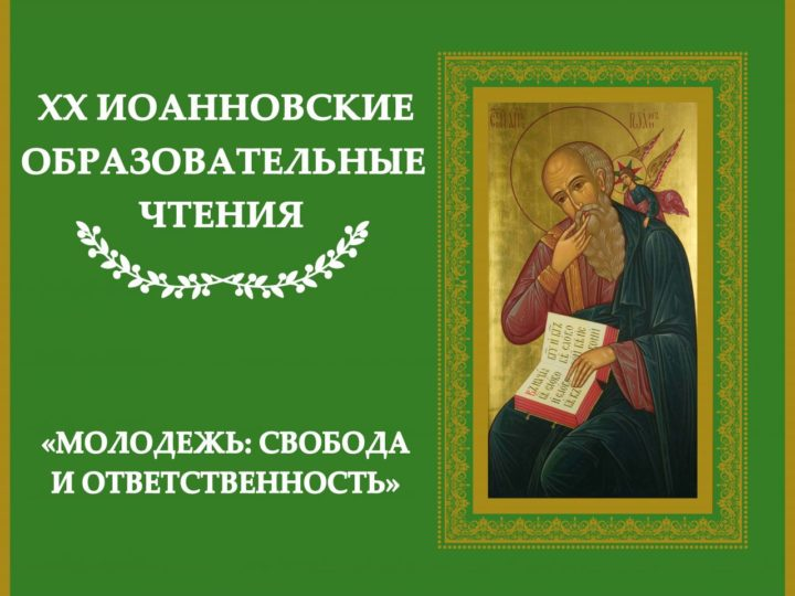 Кузбассовцев приглашают принять участие в ХХ Иоанновских образовательных чтениях