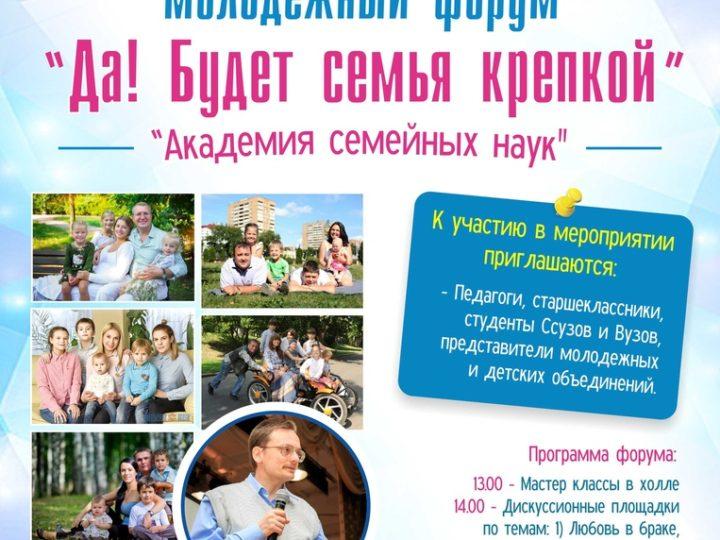В Кемерове состоится молодёжный форум «Да! Будет семья крепкой!»