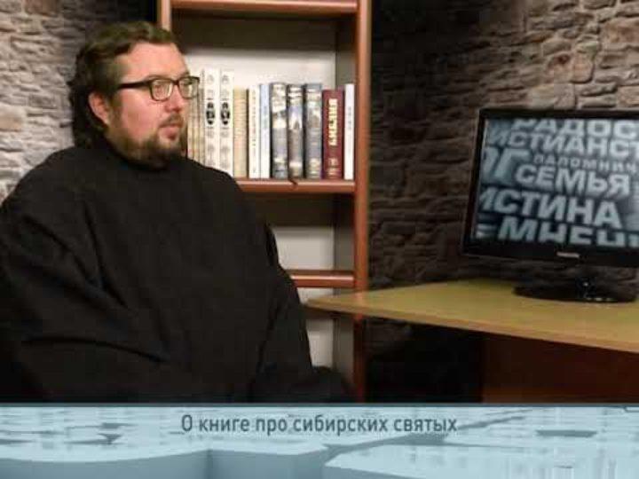 О книге про сибирских святых