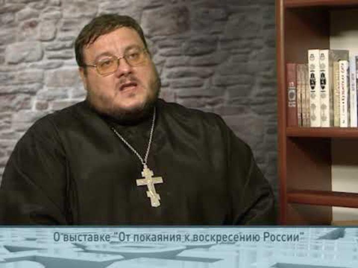 О выставке «от покаяния к воскресению России»