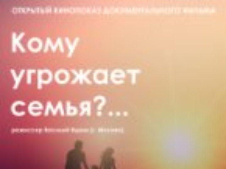В Прокопьевске пройдёт кинопоказ премьеры документального фильма о семейных ценностях