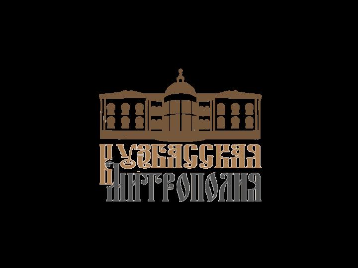 Вниманию верных чад Русской Православной Церкви в Кузбассе