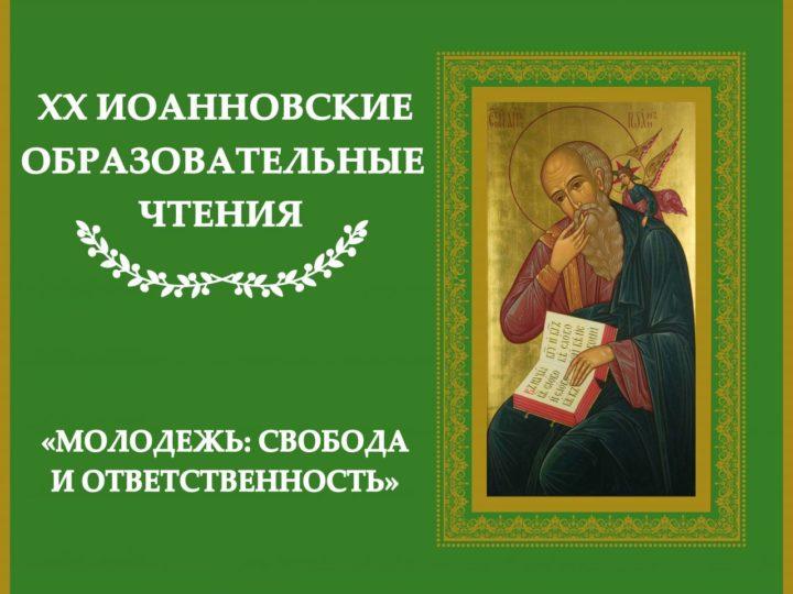 Программа XX юбилейных Иоанновских чтений