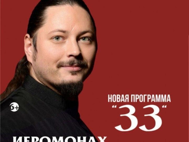 В Кемерове пройдёт концерт иеромонаха Фотия