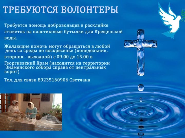 Знаменский собор просит помочь подготовить сосуды для крещенской воды