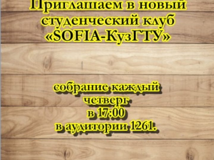 В КузГТУ появилось подразделение Молодёжной межвузовской ассоциации по духовно-нравственному развитию «SOFIA»