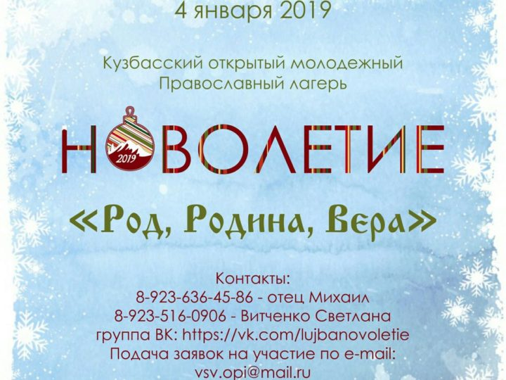 Отдел по делам молодёжи Кемеровской епархии начал приём заявок на зимний лагерь в Лужбе