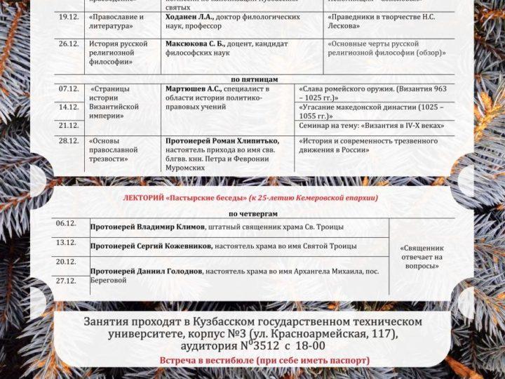 Православные богословские курсы приглашают на тематические факультативы и лекторий в декабре