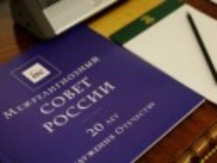 К 20-летию Межрелигиозного совета России издана брошюра, подготовленная при участии сотрудников Отдела внешних церковных связей