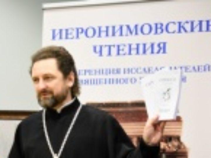 В Минской духовной академии прошла вторая секция VIII Иеронимовских чтений