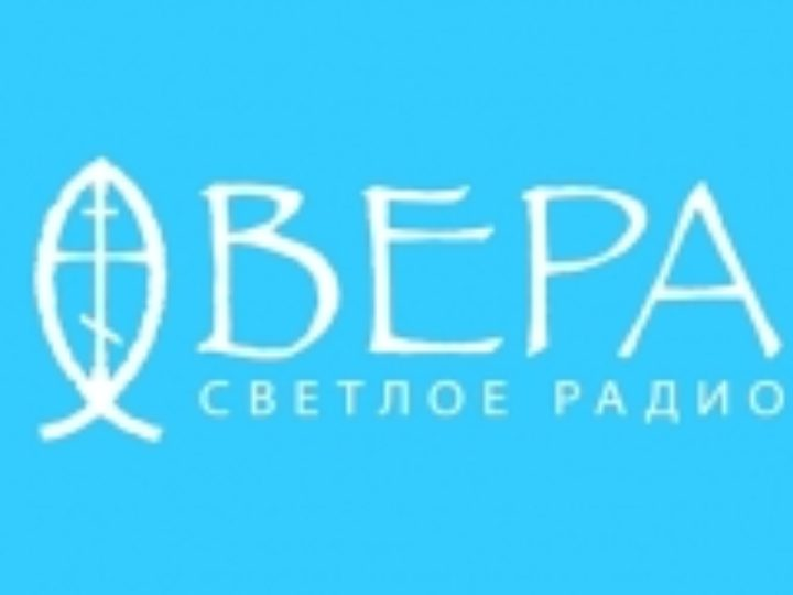 В 2018 году радио «Вера» начало вещание в семи городах России