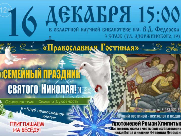 Православная гостиная: о народных традициях почитания святителя Николая