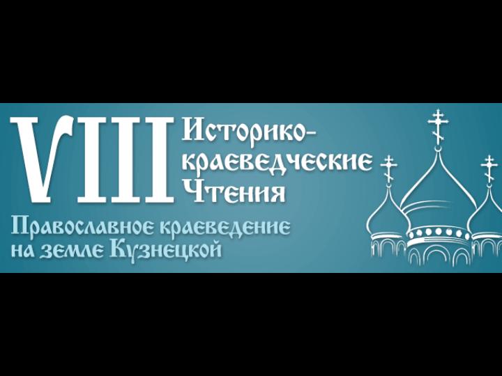 В Кемерове пройдут VIII ежегодные Межрегиональные историко-краеведческие чтения «Православное краеведение на земле Сибирской»
