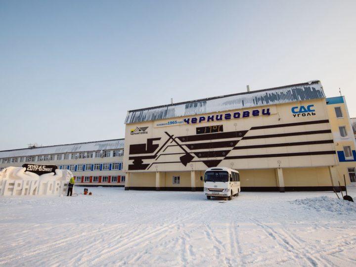 8 декабря 2018 г. Посещение разреза «Черниговский»