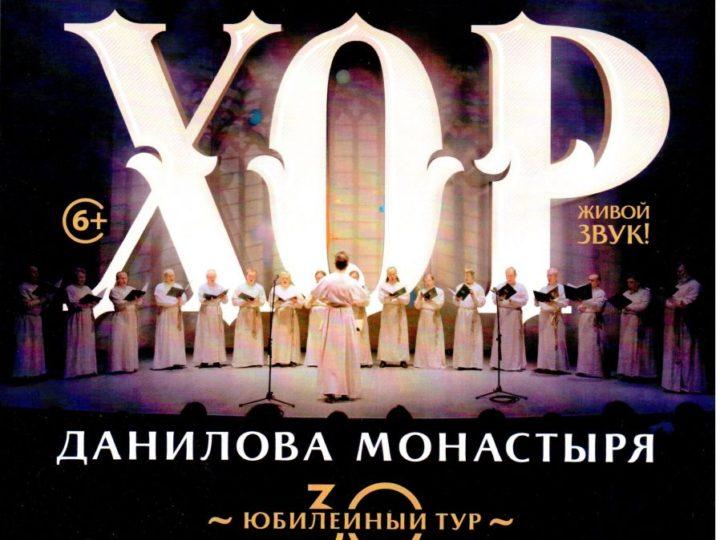 В Кемерове выступит Праздничный мужской хор Московского Данилова монастыря