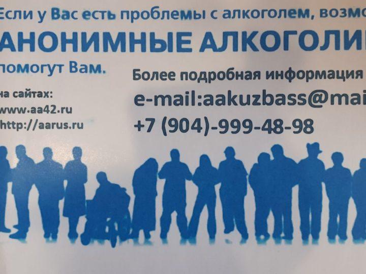 Представители Социального отдела Кемеровской епархии приняли участие в круглом столе сообщества Анонимных алкоголиков области