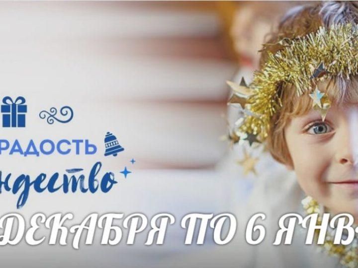 В Кемеровской епархии началась акция «Дари радость на Рождество»
