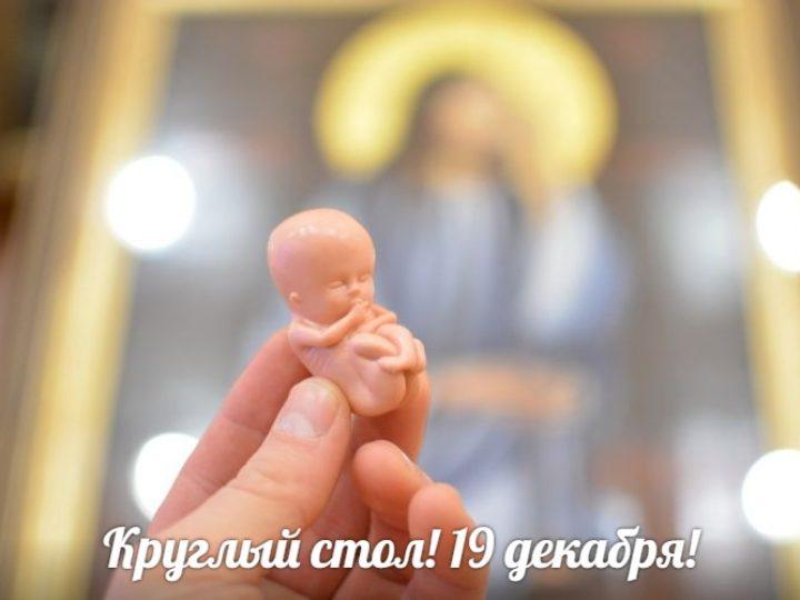 В Кемерове пройдет круглый стол по вопросам консультирования кризисных беременных