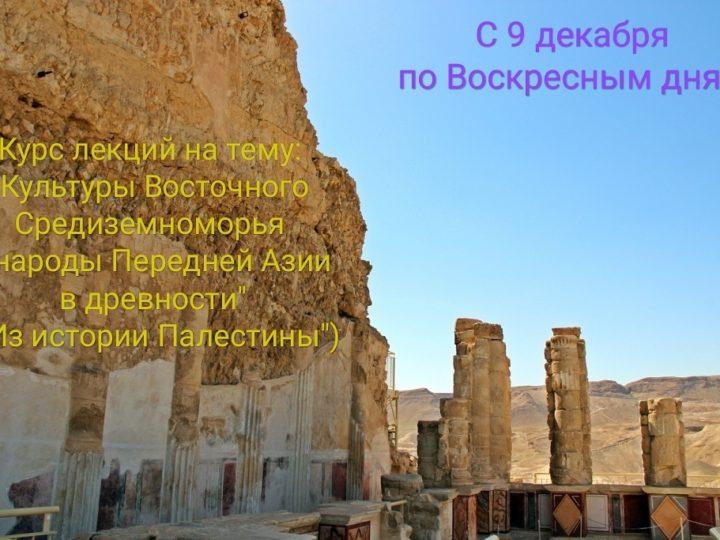 В Новокузнецке начнёт работу курс по истории древней Палестины