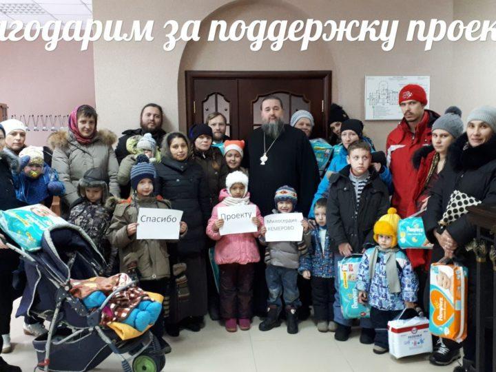 Центр Милосердие вручил окормляемым семьям очередную гуманитарную помощь