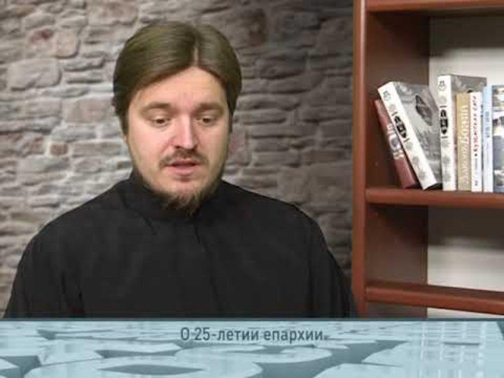 О 25-летии епархии