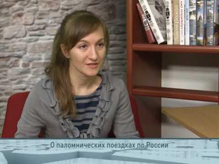 О паломнических поездках по России