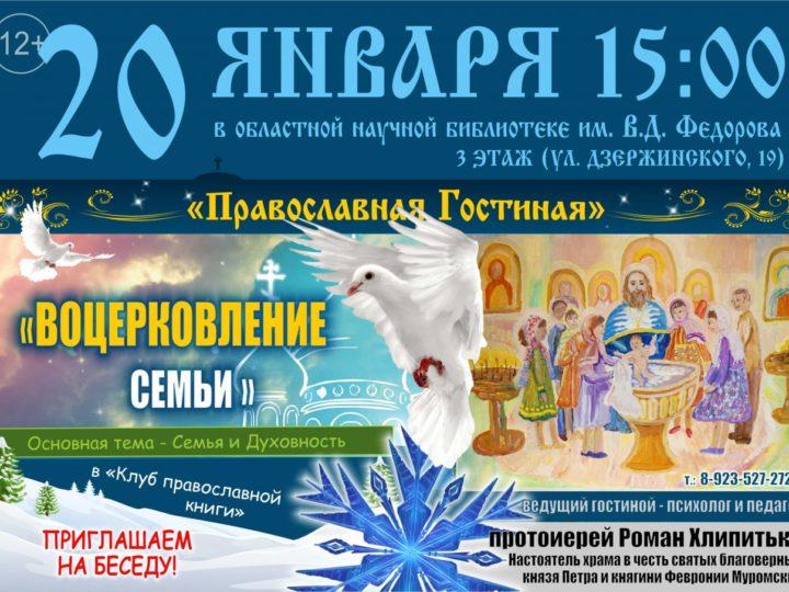 В Кемерове пройдёт первая встреча Православной гостиной в этом году
