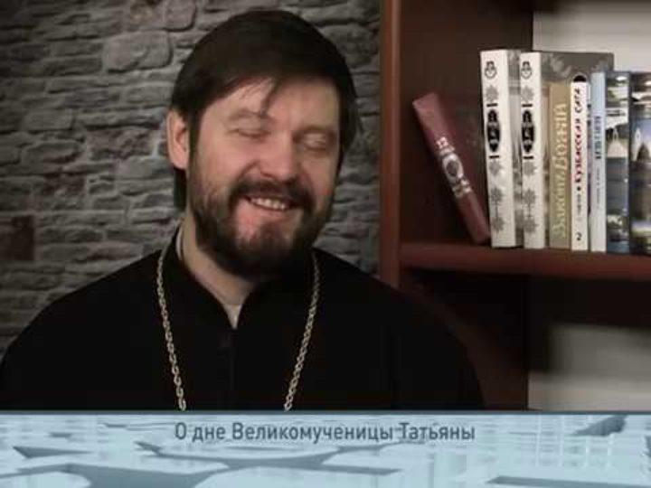 О дне Великомученицы Татьяны