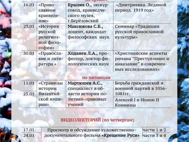 Православные богословские курсы приглашают на занятия в январе