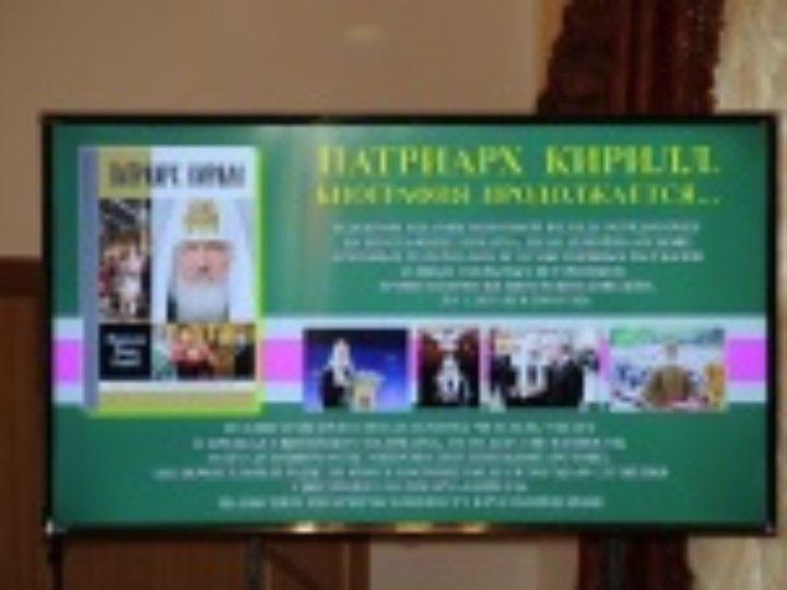В столице Калмыкии прошла презентация книги «Патриарх Кирилл. Биография продолжается…»