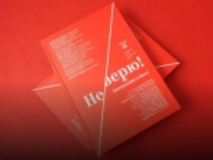 Телеканал «Спас» и издательство «Никея» представят совместный проект