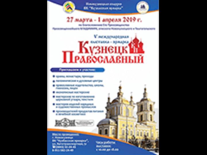 В Новокузнецке пройдёт V Международная выставка-ярмарка «Кузнецк православный»