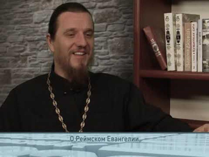 О Реймском Евангелии