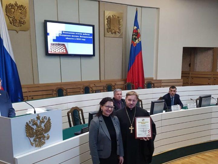 Федерация шахмат Кубасса отметила вклад Кемеровской епархии в развитие этого вида спорта в регионе