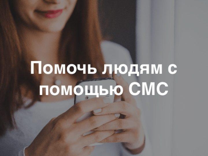 Служба «Милосердие. Кемерово» проводит сбор средств на покупку продуктов для нуждающихся