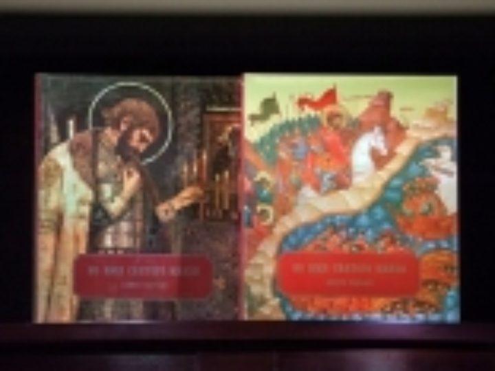 В Санкт-Петербурге представлена энциклопедия «Во имя святого князя»