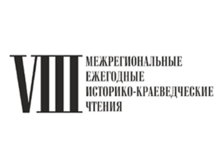 Программа VIII Межрегиональных историко-краеведческих чтений «Православное краеведение на земле Сибирской»