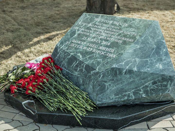 23 марта 2018 г. Поминовение погибших в результате пожара в ТРЦ «Зимняя вишня»
